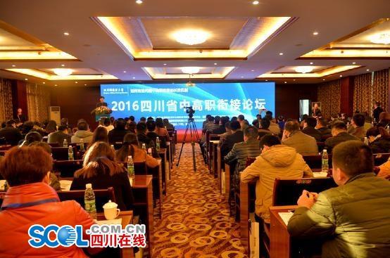 四川省首届中高职衔接论坛在峨眉山市举行