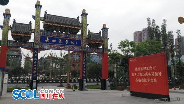 川v火锅:嘉州美食城吹响集结号火锅新乡团美食窝窝图片