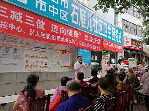 """协同石雁儿社区卫生服务站一起举办了以""""三减三健,迈向健康""""为主题的"""
