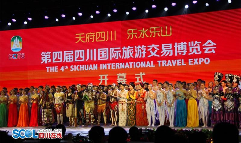 第四届四川国际旅博会在乐山开幕