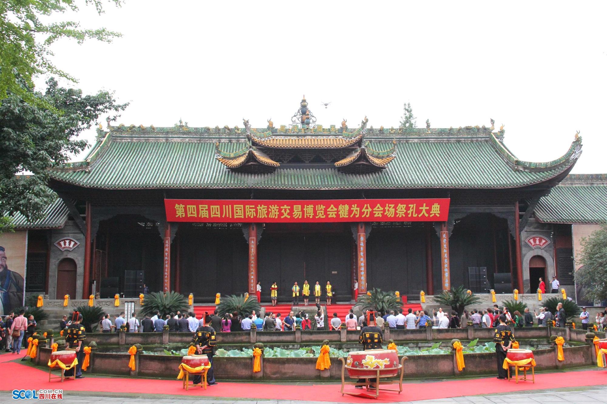 四川在线:旅博会再添儒学风采 犍为文庙举行祭孔大典