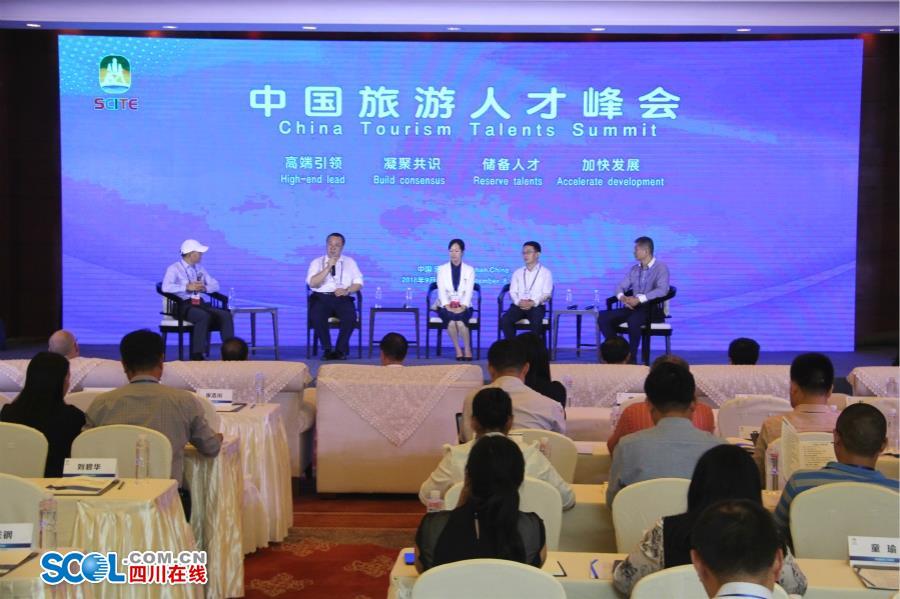 四川在线:第五届四川旅博会:专家为旅游目的地人才储备出谋划策